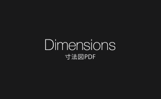 Dimensions 寸法図PDFダウンロード